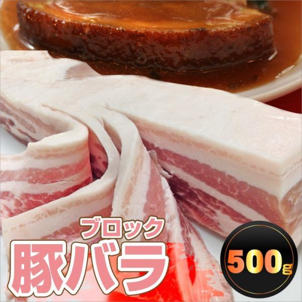 豚肉 肉 豚バラ肉 ブロック 500g ばら ぶた ぶたにく お得 焼肉 チャーシュー に 角煮 に お取り寄せ グルメ お中元 父の日 ギフト 2021 *当日発送対象