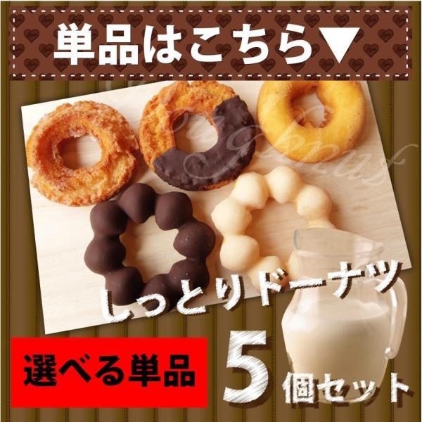 ドーナツ お菓子 5個セット 選べる お好み しっとり 濃厚 スイーツ ミルクドーナツ 解凍するだけ 冷凍 お取り寄せ *当日発送対象