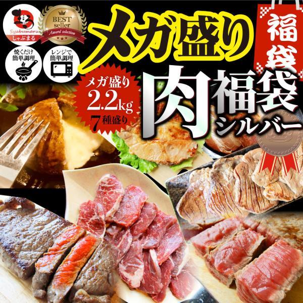 肉の福袋 2021年 シルバー メガ盛り 総重量2.25kg(7種 食べ比べ) 焼肉セット 焼肉 国産牛 ステーキ 牛タン ハンバーグ 送料無料 お中元 父の日 ギフト 2021
