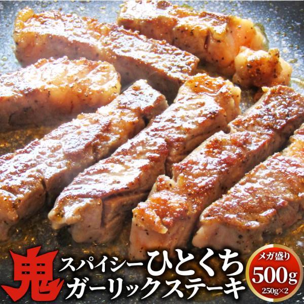 牛肉 肉 焼肉 鬼スパイシーひとくちガーリックステーキ 500g(250g×2) 赤身 贅沢 おトク お徳用 送料無料 あす楽 肉 通販 お取り寄せ グルメ アウトドア