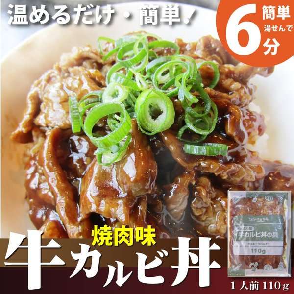 冷凍 柔らか 焼肉 牛カルビ丼 湯せん 簡単 焼肉 やきにく レトルト 丼 カルビ 牛丼 湯せん 惣菜 お取り寄せ