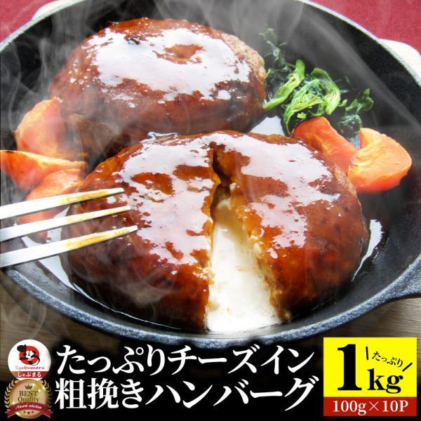 ハンバーグ 惣菜 チーズインハンバーグ メガ盛り 1kg 100g×10個 レンジOK 冷凍食品 弁当 まとめ買い割引