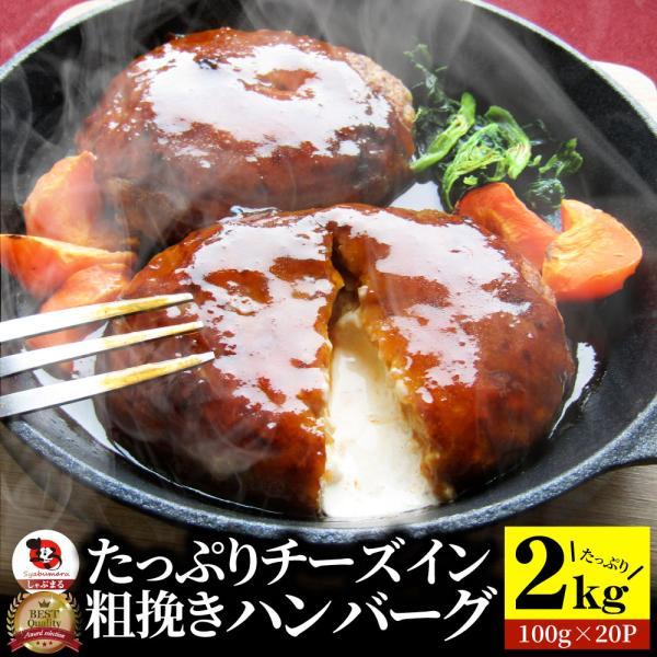 ハンバーグ 惣菜 チーズインハンバーグ メガ盛り 2kg 100g×20個 レンジOK 冷凍食品 弁当 まとめ買い割引