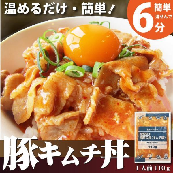冷凍 豚キムチ丼 湯せん 簡単 焼肉 やきにく レトルト 丼 キムチ 豚丼 湯せん 惣菜 お取り寄せグルメ