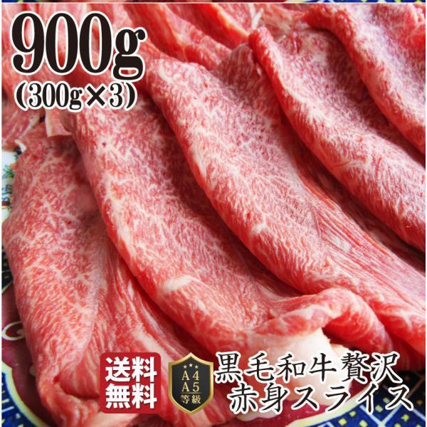 牛肉 肉 黒毛和牛 リッチな 赤身 スライス しゃぶしゃぶ すき焼き 900g グルメ お中元 父の日 ギフト 2021 食品 送料無料 まとめ買い割引