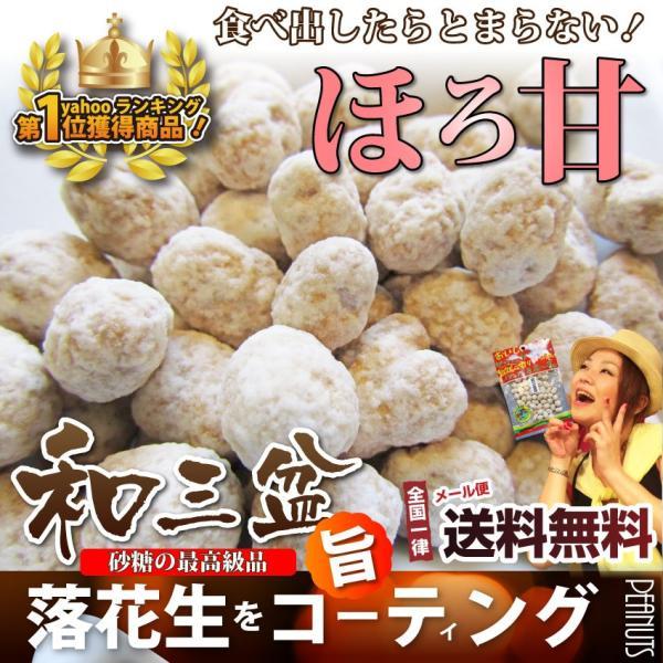 ランキング1位 和三盆豆 送料無料 メール便 (60g)最高級 糖 豆 おつまみ お菓子 ナッツ 小腹 お取り寄せ グルメ|syabumaru