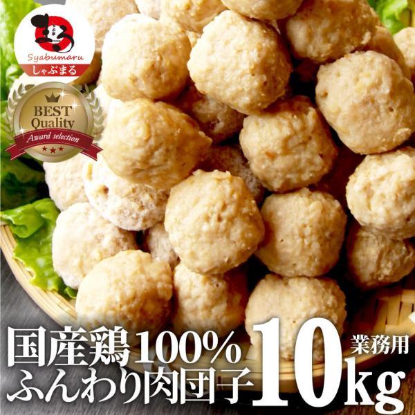 鶏肉だんご ミートボール 10kg(1kg×10) 惣菜 メガ メガ盛り 肉団子 国産 つくね 冷凍食品 弁当 *当日発送対象