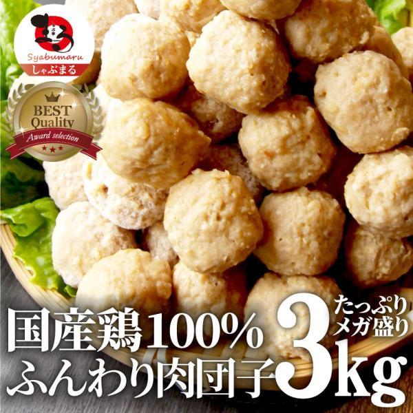 鶏肉だんご ミートボール 3kg(1kg×3) 惣菜 メガ メガ盛り 肉団子 国産 つくね 冷凍食品 弁当 *当日発送対象 まとめ買い割引