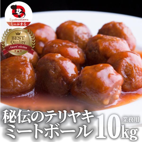肉だんご ミートボール テリヤキ 惣菜 10kg(1kg×10) メガ メガ盛り 肉団子 温めるだけ おつまみ 冷凍食品 弁当 *当日発送対象