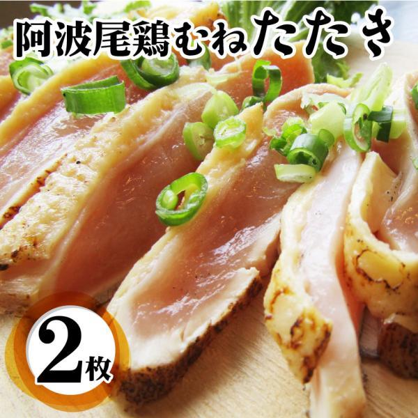 国産 阿波尾鶏 鶏むね たたき タタキ 2枚 朝びき新鮮 刺身 鶏刺し まとめ買い割引
