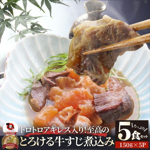 牛すじ 煮込み とろける 国産牛 牛肉 肉 約150g×5パック 湯せんで簡単 本格 おつまみ 送料無料 まとめ買い割引