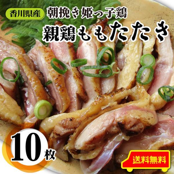 惣菜 国産 親鶏たたき タタキ 150g×10枚 朝びき新鮮 刺身 鶏刺し 切るだけ おつまみ 冷凍食品 まとめ買い割引