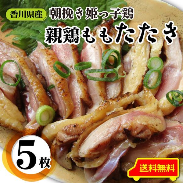 惣菜 国産 親鶏たたき タタキ 150g×5枚 朝びき新鮮 刺身 鶏刺し 切るだけ おつまみ 冷凍食品 まとめ買い割引