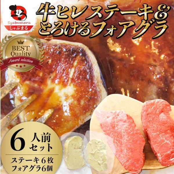 肉 牛肉 お中元 父の日 ギフト 2021 ヒレステーキ フォアグラ セット 6人前 ステーキ150g×6枚&フォアグラ6個 最高級 冷凍 送料無料 まとめ買い割引
