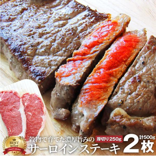 牛肉 肉 食品 サーロイン ステーキ リッチな 赤身 贅沢 セット 厚切り 250g 2枚 オーストラリア産 グルメ お歳暮 御歳暮  ギフト 2021 送料無料 *当日発送対象