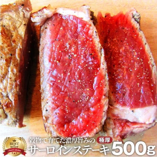 牛肉 肉 食品 極厚 500g サーロイン ステーキ 赤身 オーストラリア産 お取り寄せ グルメ お歳暮 御歳暮  ギフト 2021 送料無料