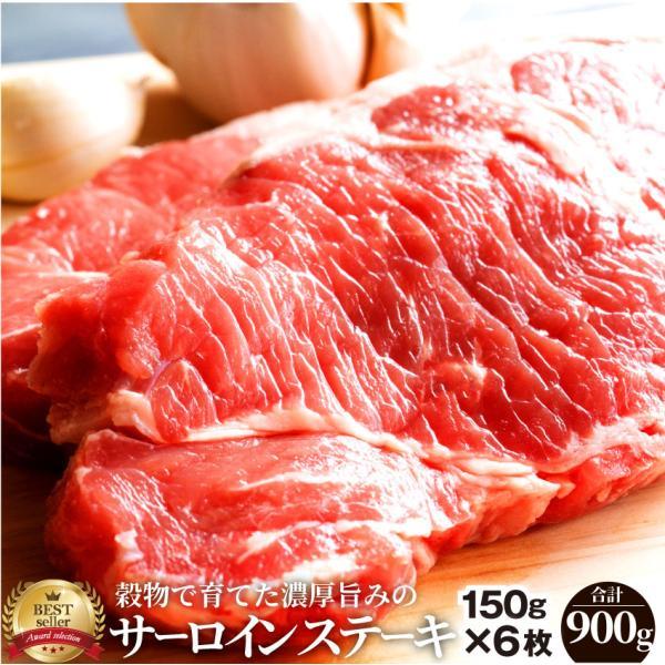 牛肉 肉 サーロイン ステーキ リッチな 赤身 贅沢 ステーキ セット 6枚 オーストラリア産 グルメ ギフト  プレゼント 誕生日 送料無料 まとめ買い割引