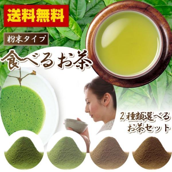 選べるお茶セット粉末茶煎茶ほうじ茶麦茶抹茶メール便ポッキリ消化