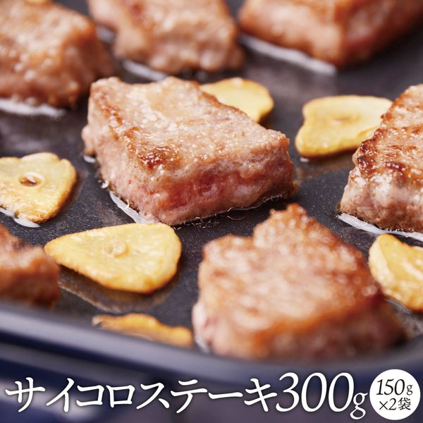 牛 サイコロステーキ 300g 150g×2 袋柔らか 柔らか ジューシー 使いやすい 焼くだけ 簡単 おかず*当日発送対象