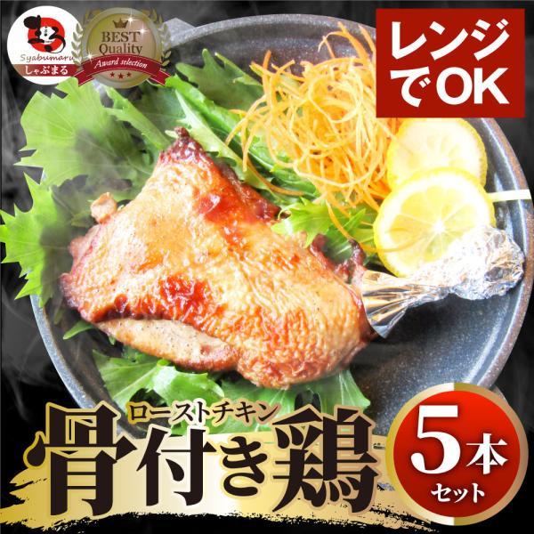 骨付き鳥 冷凍 レンジ 温めるだけ 5本セット ローストチキン 鶏肉 クリスマス 惣菜 お惣菜 鶏 鳥 チキン パーティ お弁当 弁当 おつまみ