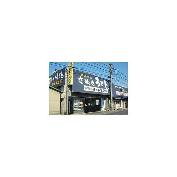 超有名店 日の出製麺所 こだわり 讃岐うどん 2人前 饂飩 ウドン syabumaru 03
