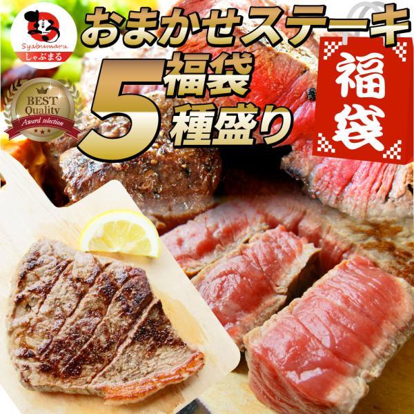 ステーキ 福袋 牛肉 肉 セット 料理長おまかせ福袋 お試し 焼くだけ 簡単調理 食べ比べ お中元 父の日 ギフト 2021 プレゼント 送料無料 まとめ買い割引
