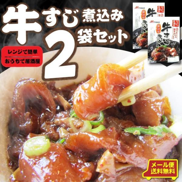 牛すじ煮込み 惣菜 2個セット 絶品 おつまみ 湯せん 温めるだけ レトルト 1,000円ポッキリ 送料無料 メール便
