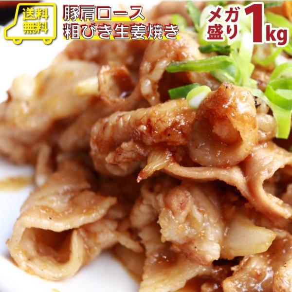 生姜焼き 豚肩ロース 豚肉 肉 タレ漬け 1kg 200g×5 小分け 味付き 送料無料 *当日発送対象