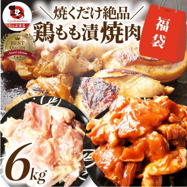 ジューシー 鶏もも 福袋 焼肉 漬け 3種 食べ比べ セット( チーズダッカルビ 照り焼き 塩麹 ) 6kg (500g×12)  送料無料 *当日発送対象