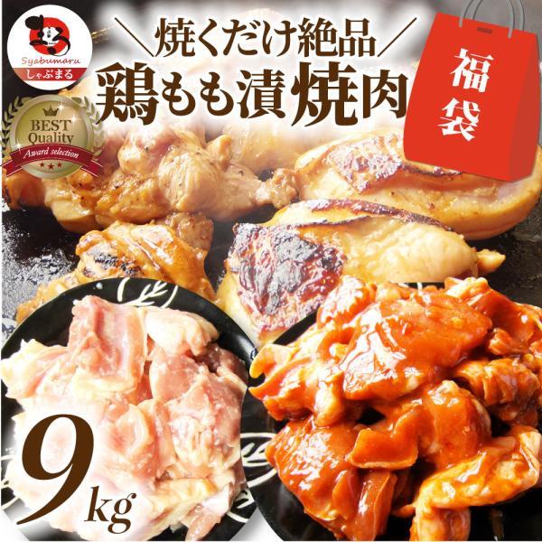 ジューシー 鶏もも 福袋 焼肉 漬け 3種 食べ比べ セット( チーズダッカルビ 照り焼き 塩麹 ) 9kg (500g×18)  送料無料 *当日発送対象
