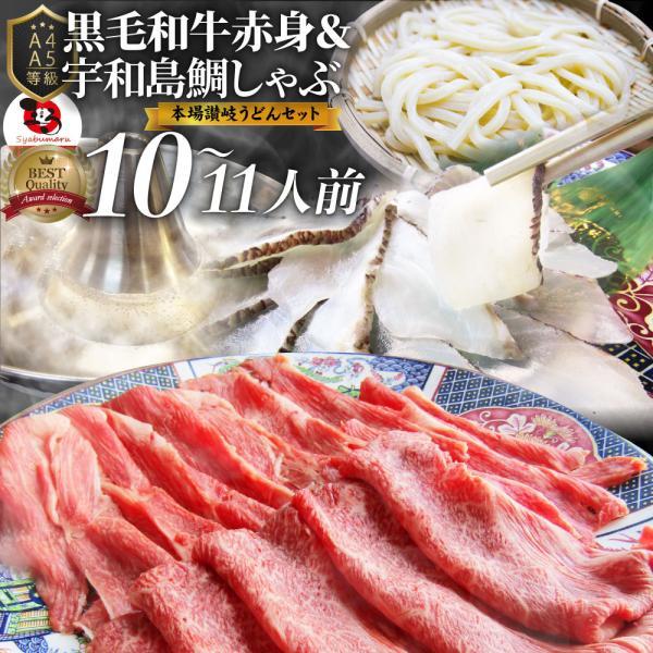 牛肉 肉 黒毛和牛 & たいしゃぶ セット 10~11人前 しゃぶしゃぶ 鯛 ( A4 〜 A5等級 ) グルメ お中元 父の日 ギフト 2021 食品 送料無料