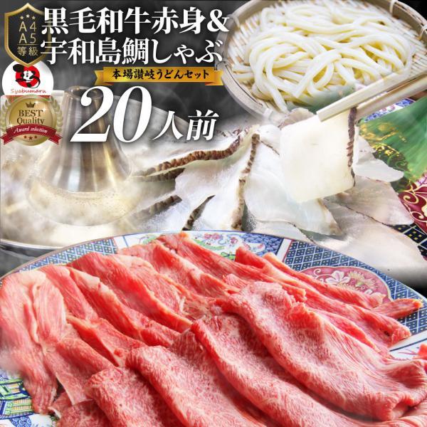 牛肉 肉 黒毛和牛 & たいしゃぶ セット 20人前 しゃぶしゃぶ 鯛 ( A4 〜 A5等級 ) グルメ お中元 父の日 ギフト 2021 食品 送料無料