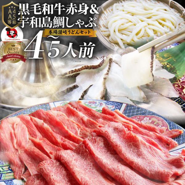 牛肉 肉 黒毛和牛 & たいしゃぶ セット 4~5人前 しゃぶしゃぶ 鯛 ( A4 〜 A5等級 ) グルメ お中元 父の日 ギフト 2021 食品 送料無料 まとめ買い割引