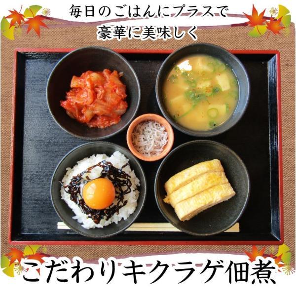 コリコリきくらげ 絶品 佃煮 ごはんのおとも  ポイント消化 送料無料 メール便|syabumaru|13