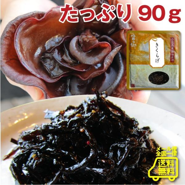 コリコリきくらげ 絶品 佃煮 ごはんのおとも  ポイント消化 送料無料 メール便|syabumaru|14