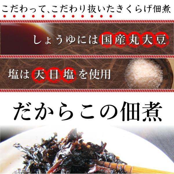 コリコリきくらげ 絶品 佃煮 ごはんのおとも  ポイント消化 送料無料 メール便|syabumaru|04