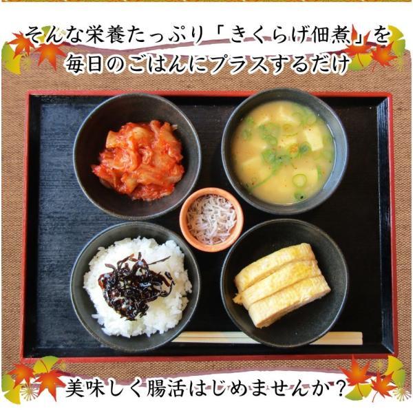 コリコリきくらげ 絶品 佃煮 ごはんのおとも  ポイント消化 送料無料 メール便|syabumaru|08