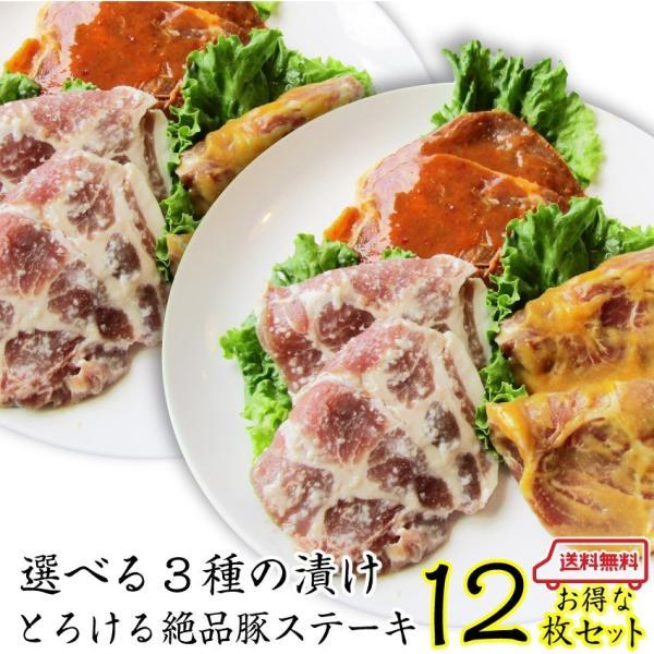 豚肉 肉 食品 トンテキ 12枚セット 選べる 3種の味 食べ比べ 豚 ステーキ 塩麹 西京 味噌 お中元 父の日 ギフト 2021 送料無料 *当日発送対象 まとめ買い割引
