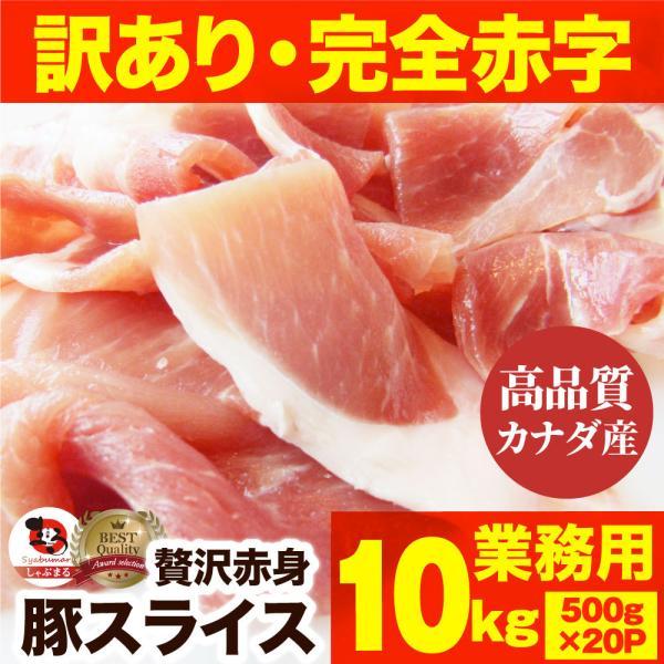 冷凍 訳あり 豚ウデ スライス 10kg(500g×20パック)カナダ産 肉 豚 ストック 業務用 便利 小分け 保存 行楽 弁当 丼 送料無料