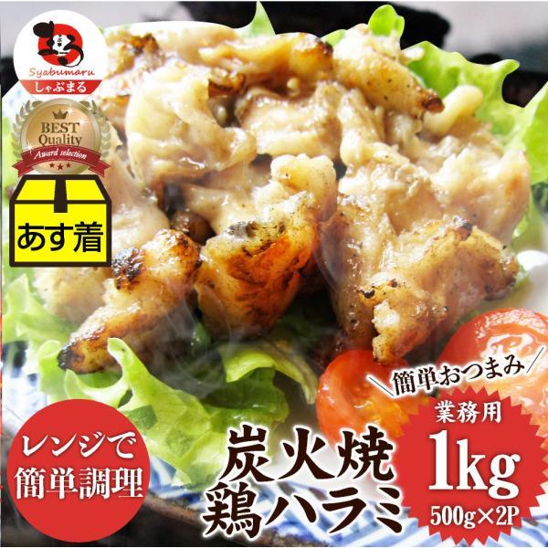炭火焼き 鶏ハラミ 1kg(500g×2P) 惣菜 やきとり 焼き鳥 温めるだけ レンジ ヤキトリ おつまみ あすつく 冷凍食品 送料無料 まとめ買い割引