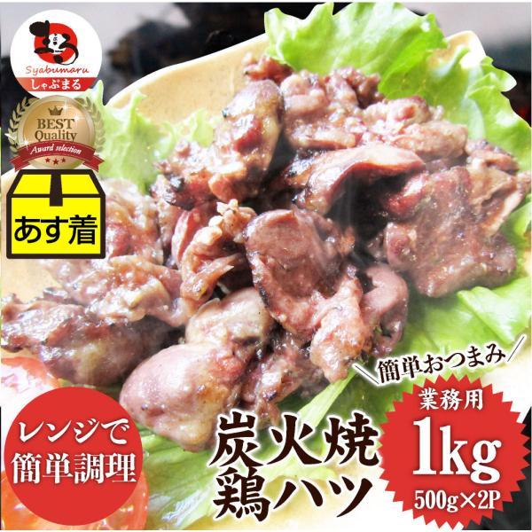 炭火焼き 鶏ハツ 1kg(500g×2P) 惣菜 やきとり 焼き鳥 温めるだけ レンジ ヤキトリ おつまみ あすつく 冷凍食品 送料無料 まとめ買い割引