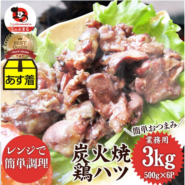 炭火焼き 鶏ハツ 3kg(500g×6P) 惣菜 やきとり 焼き鳥 温めるだけ レンジ ヤキトリ おつまみ あすつく 冷凍食品 送料無料 まとめ買い割引