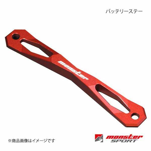 MONSTER SPORT モンスタースポーツ バッテリーステー Type-SB ワゴンR MH34S 12.09〜(1型〜) 297100-0000SB