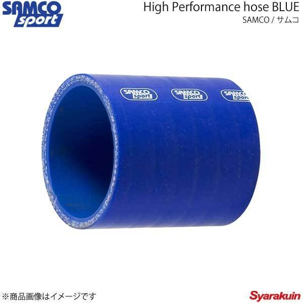SAMCO サムコ クーラントホースキット&ホースバンドキット レガシィ BD5/BG5 ブルー 青