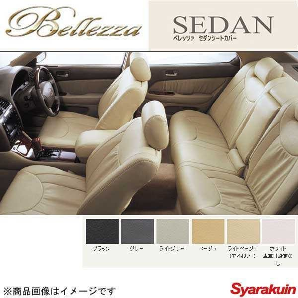 Bellezza/ベレッツァ シートカバー マークX GRX130/GRX133/GRX135 セダン グレー|syarakuin-shop