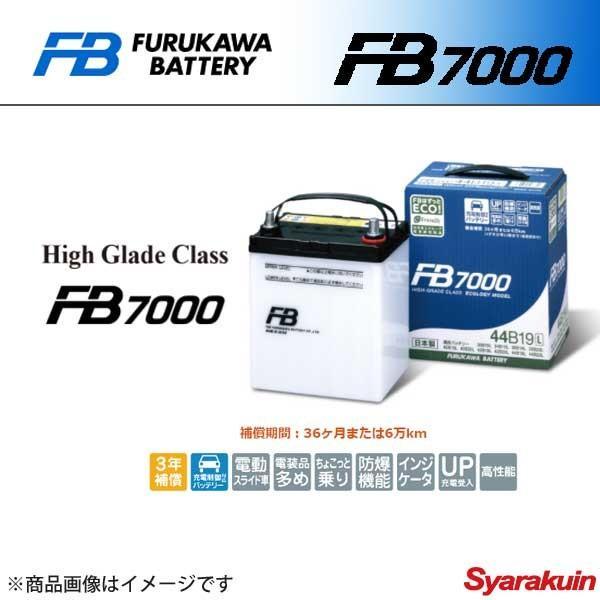 古河バッテリー ハイグレードクラスカーバッテリー FB7000 ハイエース QDF-KDH201V 2013/12- 品番:90D26R