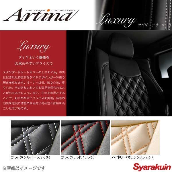 Artina アルティナ ラグジュアリーシートカバー 2315 ブラック×シルバー ヴォクシー ZRR70G/ZRR75G