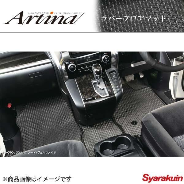Artina アルティナ ラバーフロアマット 1台分 ルークス ML21 H21.12〜 全車種適用
