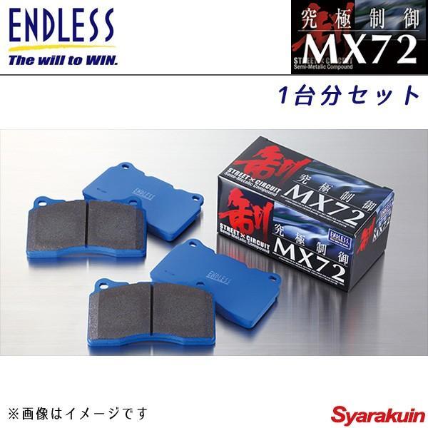 ENDLESS エンドレス ブレーキパッド MX72 1台分セット エスクァイア ZWR80G(ハイブリッド)