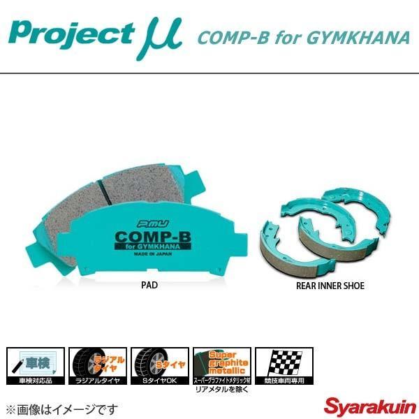 Project μ プロジェクトミュー ブレーキパッド COMP-B GYMKHANA フロント インプレッサ GDB(WRX-STI)